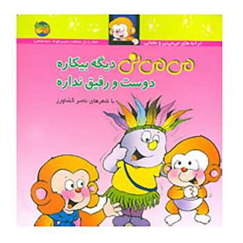 کتاب می می نی 7 اثر ناصر کشاورز