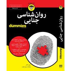 کتاب روان شناسی جنایی for dummies اثر دیوید کانتر انتشارات آوند دانش