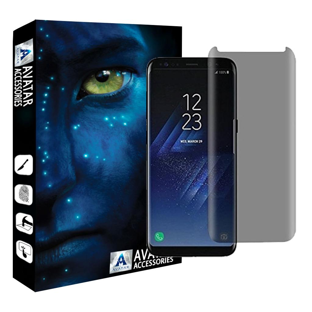 محافظ صفحه نمایش  حریم شخصی آواتار مدل SS8-1 مناسب برای گوشی موبایل سامسونگ galaxy S8