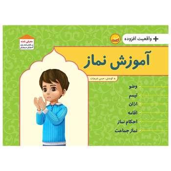 کتاب آموزش نماز به همراه واقعیت افزوده اثر حسن شرعیات انتشارات کتابک