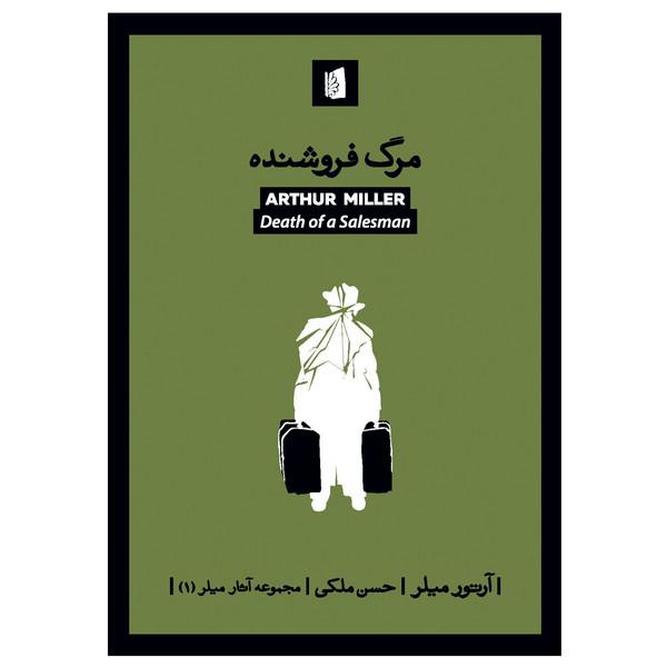 کتاب مرگ فروشنده اثر آرتور میلر نشر بیدگل