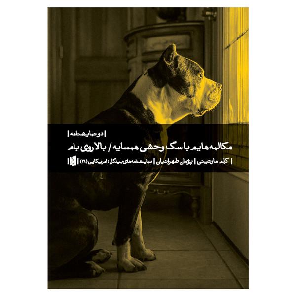 کتاب مکالمههایم با سگ وحشی همسایه/ بالا روی بام اثر کلم مارتینی نشر بیدگل
