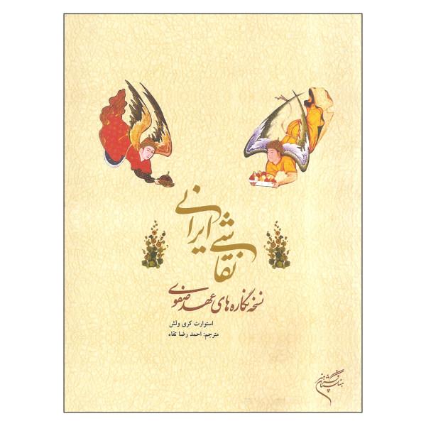 کتاب نقاشی ایرانی نسخه نگاره های عهد صفوی اثر استوارت کری ولش نشر فرهنگستان هنر