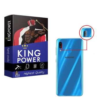 محافظ لنز دوربین کینگ پاور مدل KPL مناسب برای گوشی موبایل سامسونگ Galaxy A30 / A3 2019
