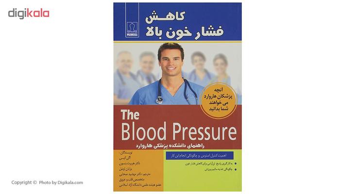 کتاب کاهش فشار خون بالا اثر آگی کیسی