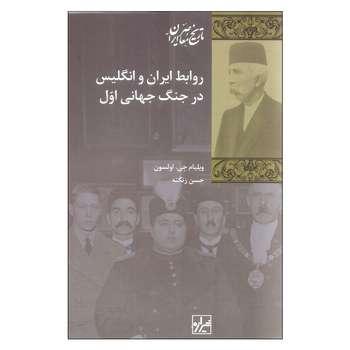 کتاب روابط ایران و انگلیس در جنگ جهانی اول اثر ویلیام جی. اولسون نشر شیرازه