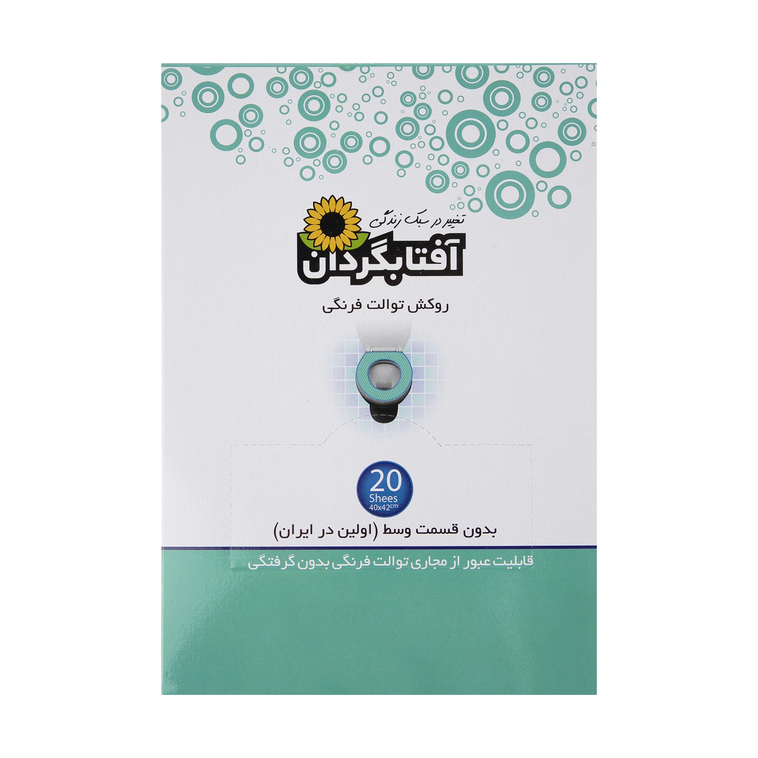 روکش توالت فرنگی یکبار مصرف آفتابگردان کد 4382 بسته 20 عددی