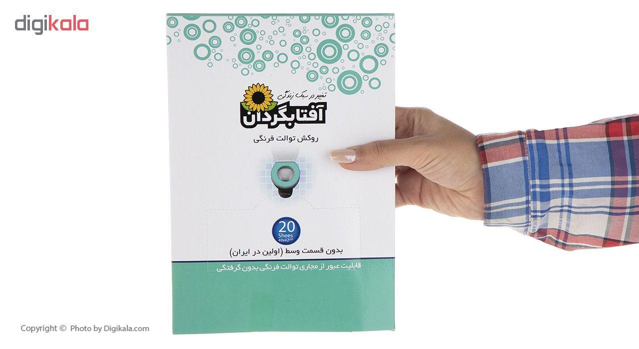 روکش توالت فرنگی یکبار مصرف آفتابگردان کد 4382 بسته 20 عددی main 1 4