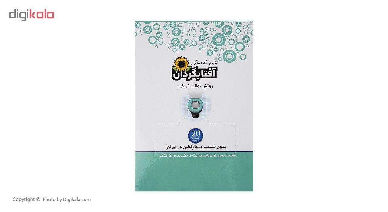روکش توالت فرنگی یکبار مصرف آفتابگردان کد 4382 بسته 20 عددی main 1 1
