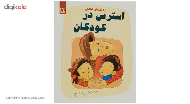 کتاب روش های کاهش استرس در کودکان اثر دکتر لارنس ای.شپیرو