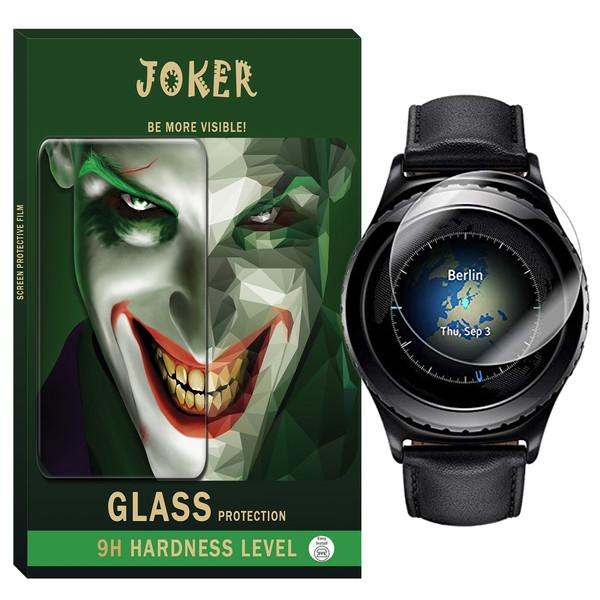 محافظ صفحه نمایش جوکر مدل SAD-01 مناسب برای ساعت هوشمند سامسونگ Gear S2