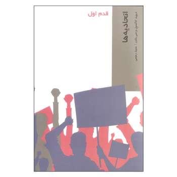کتاب اتحادیه ها قدم اول اثر دیوید کاگسول و سی باتزر نشر شیرازه