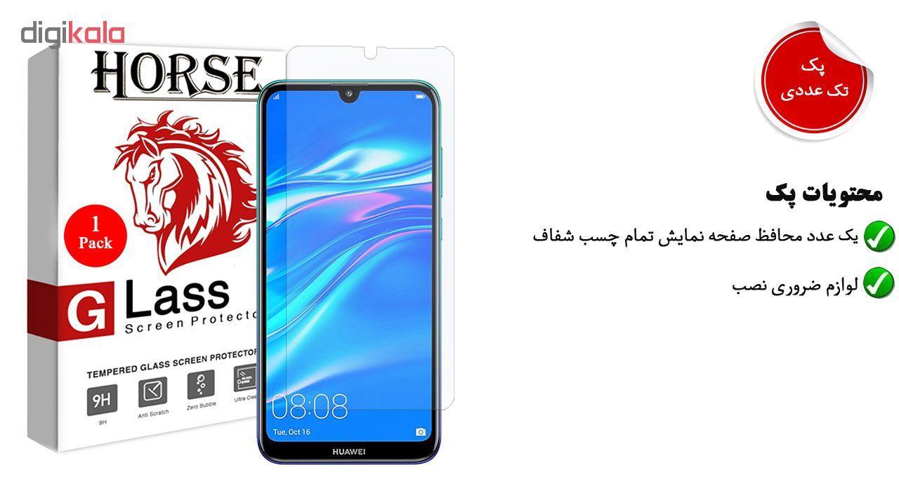 محافظ صفحه نمایش هورس مدل UCC مناسب برای گوشی موبایل هوآوی Y7 2019 main 1 1