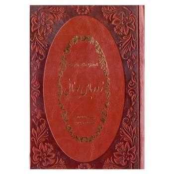 کتاب زوربای یونانی اثر نیکوس کازانتزاکیس انتشارات آتیسا