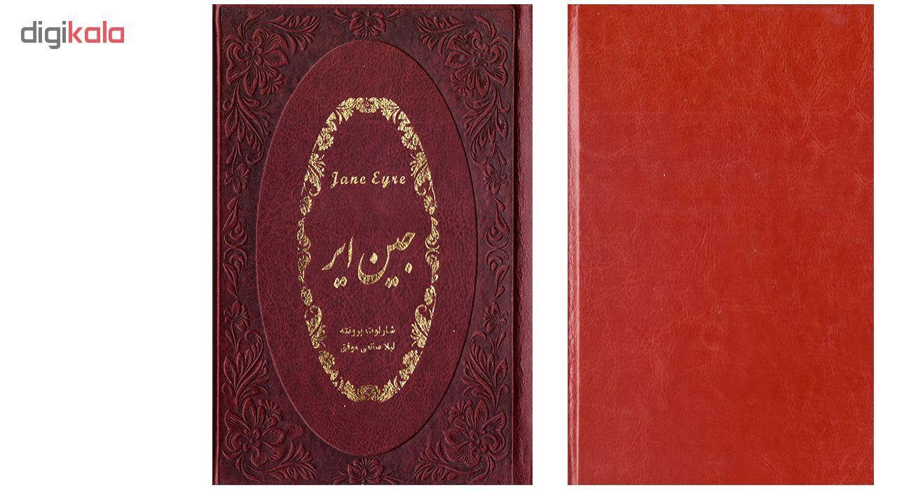 کتاب جین ایر اثر شارلوت برونته انتشارات آتیسا main 1 2