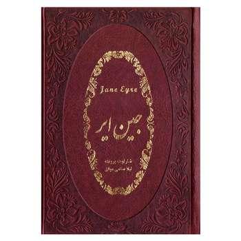 کتاب جین ایر اثر شارلوت برونته انتشارات آتیسا