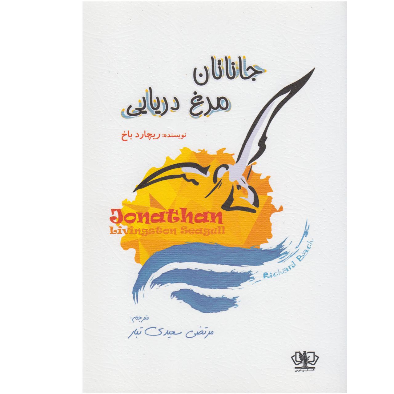 خرید                      کتاب جاناتان مرغ دریایی اثرریچاردباخ نشر کتاب پارس