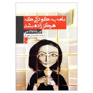 کتاب نامه به کودکی که هرگز زاده نشد اثر اوریانا فالاچی نشر یوبان