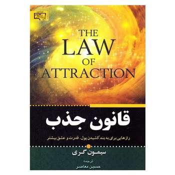 کتاب قانون جذب اثر سیمون گری نشر برات علم