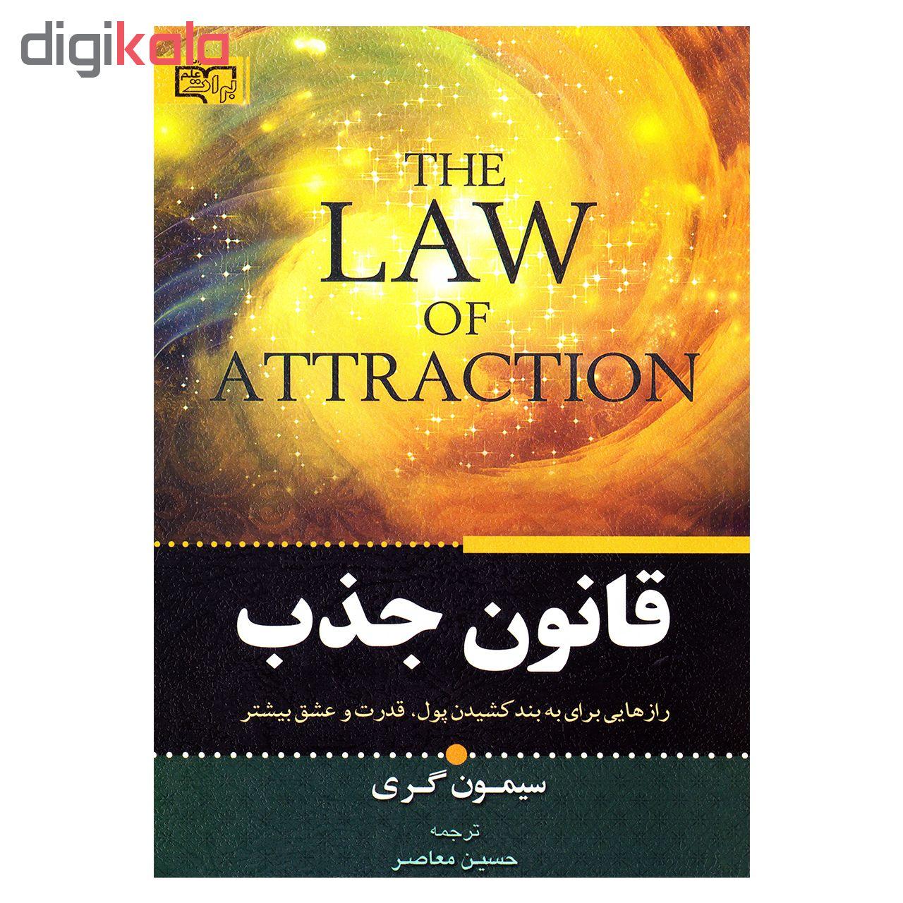 خرید                      کتاب قانون جذب اثر سیمون گری نشر برات علم