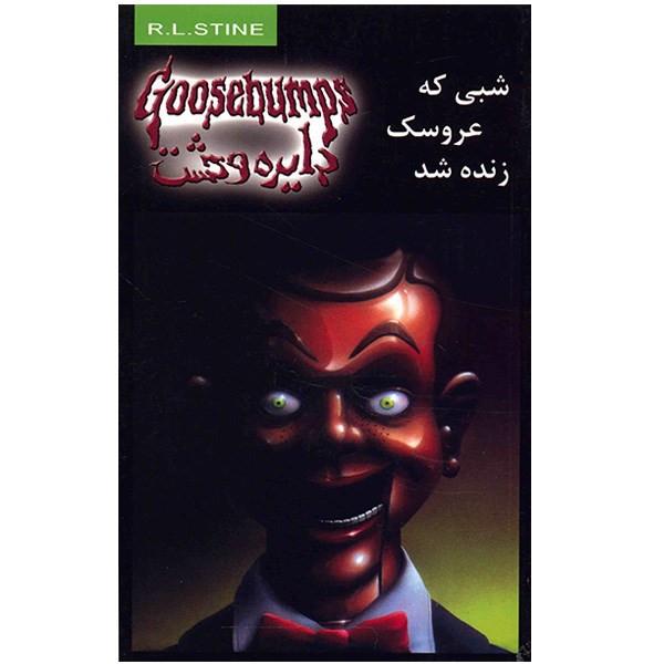 کتاب شبی که عروسک زنده شد - دایره وحشت 6 اثر آر. ال. استاین