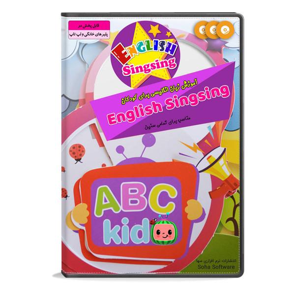 نرم افزار آموزش زبان انگلیسی برای کودکان English Singsing  نشر سها