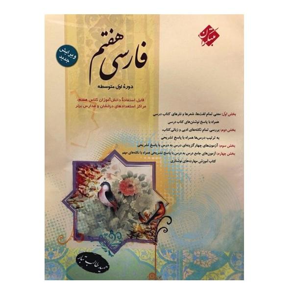 کتاب فارسی هفتم اثر حمید طالب تبار انتشارات مبتکران