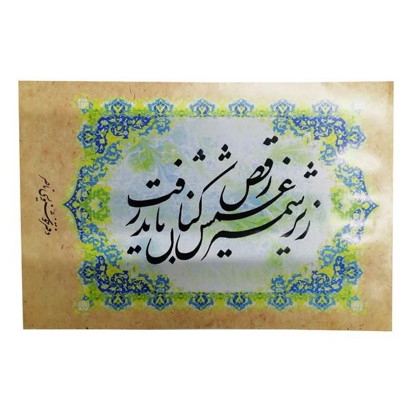 دفتر خوشنویسی ناصر مدل 5666