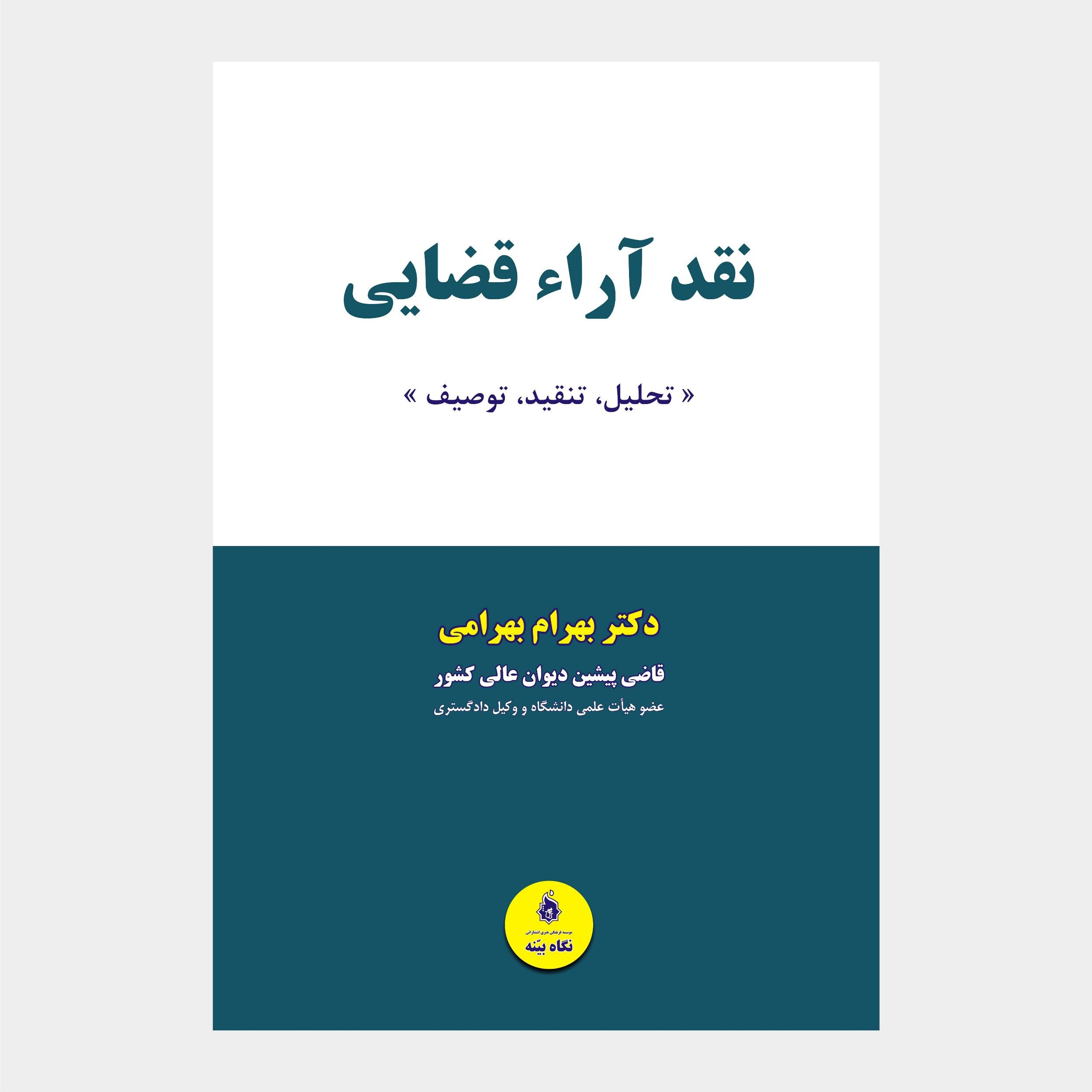 خرید                      کتاب نقد آراء قضایی اثر دکتر بهرام بهرامی انتشارات نگاه بینه