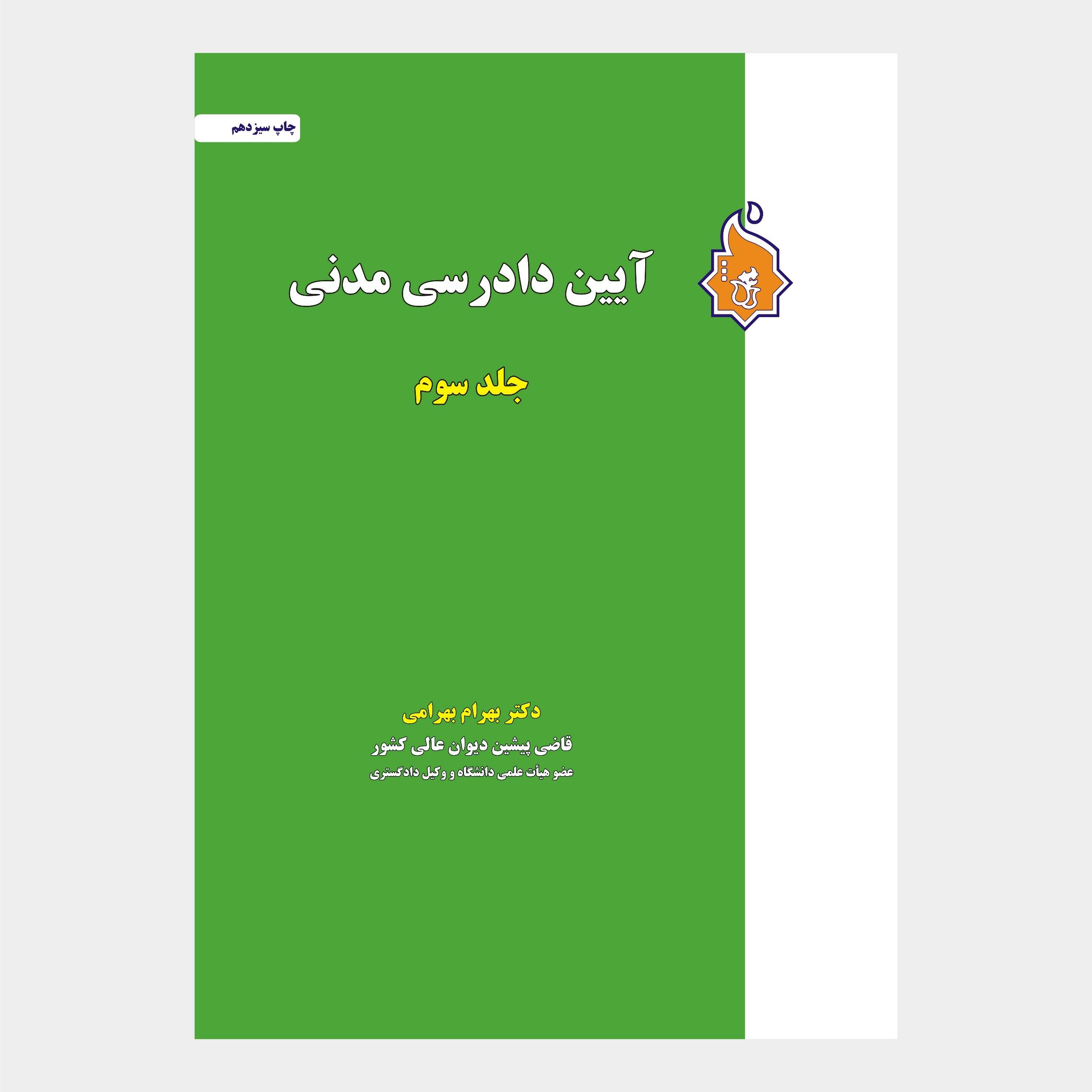 خرید                      کتاب آیین دادرسی مدنی اثر دکتر بهرام بهرامی انتشارات نگاه بینه جلد سوم