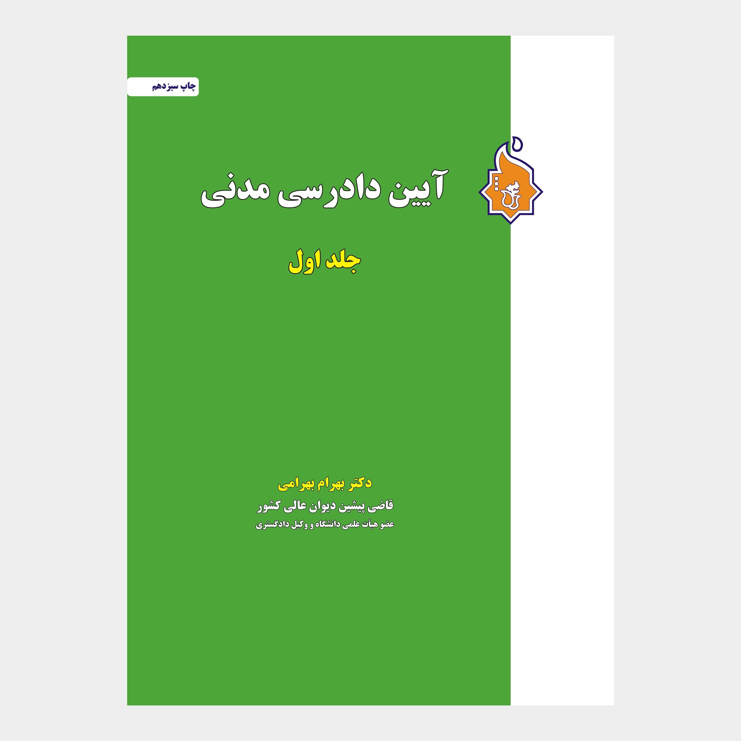 خرید                      کتاب آیین دادرسی مدنی اثر دکتر بهرام بهرامی انتشارات نگاه بینه جلد اول