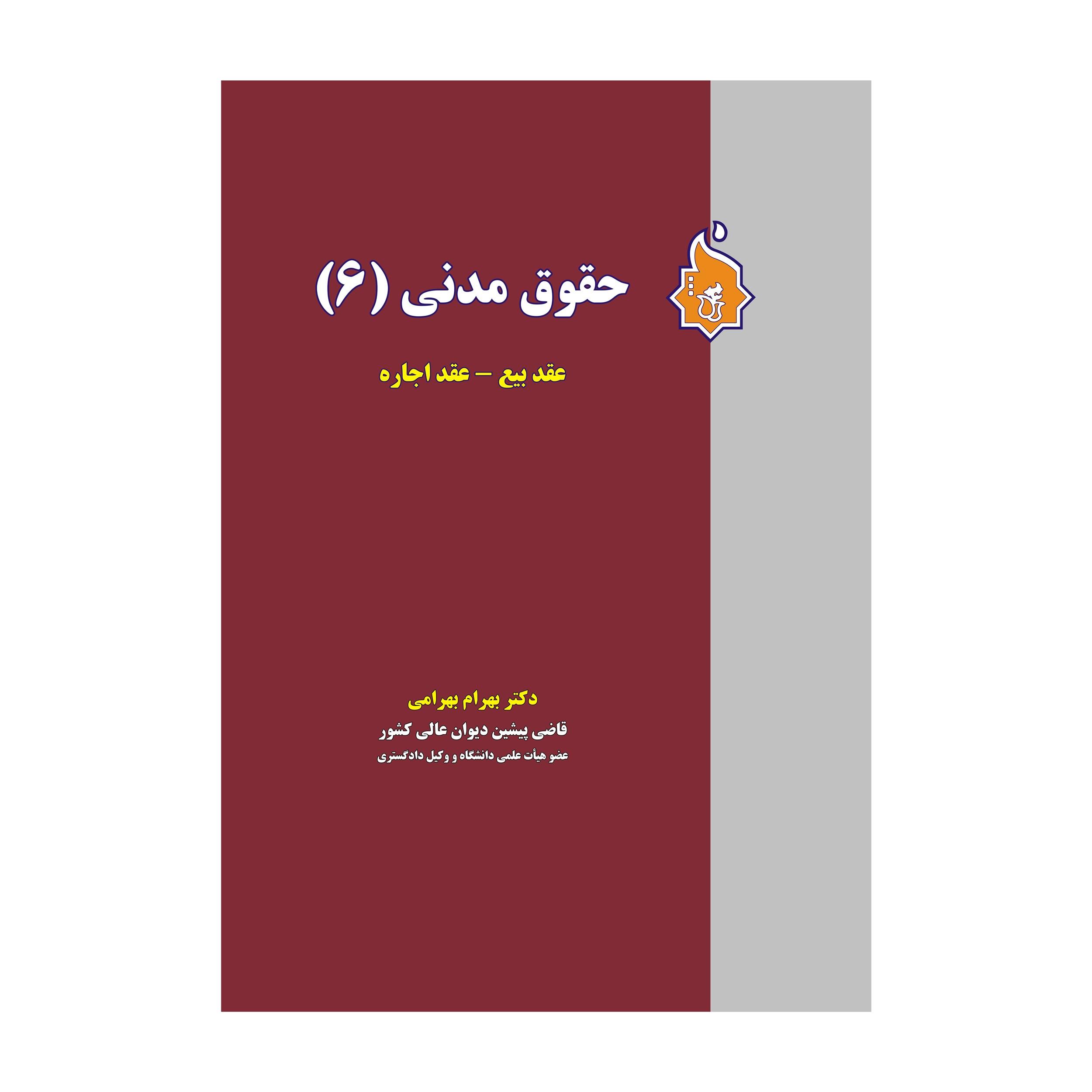 خرید                      کتاب حقوق مدنی 6 عقد بیع - عقد اجاره اثر دکتر بهرام بهرامی انتشارات نگاه بینه