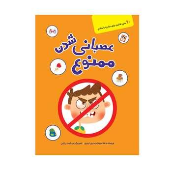 کتاب عصبانی شدن ممنوع نوشته غلامرضا حیدری ابهری انتشارات کتابک