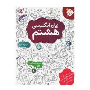 کتاب زبان انگلیسی هشتم اثر دکتر شهاب اناری و دکتر متین سائسی انتشارات مبتکران