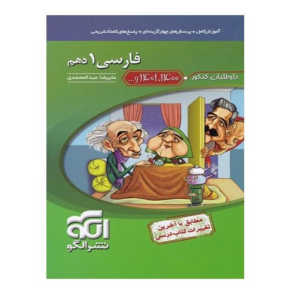 کتاب فارسی 1 دهم اثر علیرضا عبدالمحمدی نشر الگو