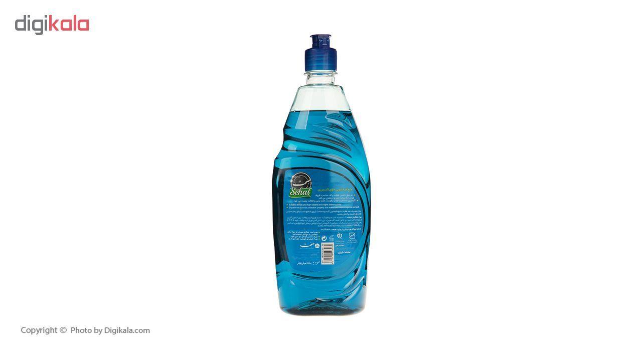 مایع ظرفشویی صحت مدل Blue حجم 750 میلی لیتر main 1 2