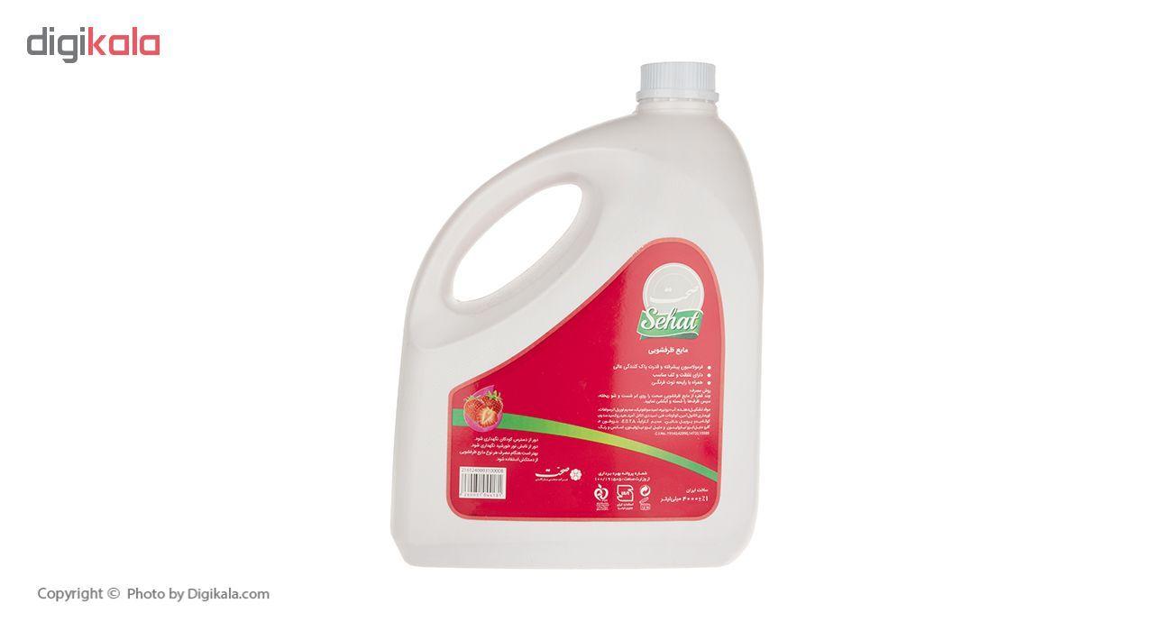 مایع ظرفشویی صحت مدل Strawberry مقدار 4000 گرم main 1 2