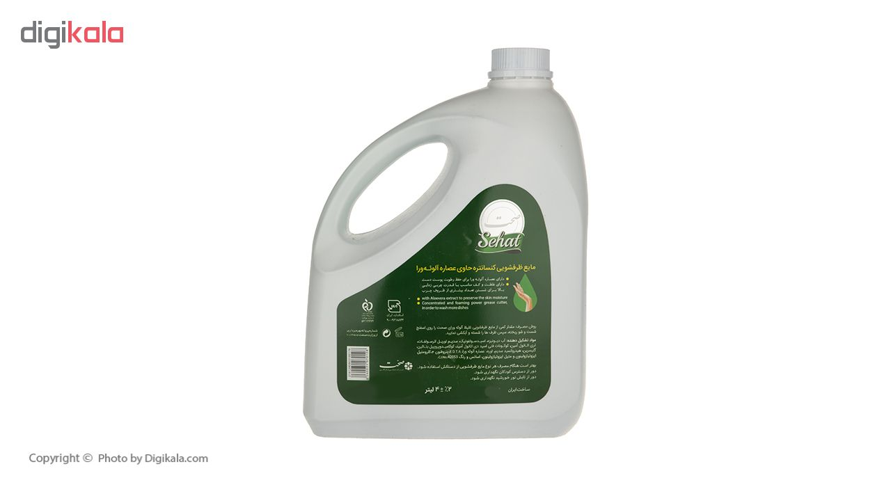 مایع ظرفشویی صحت مدل Aloe Vera مقدار 4000 گرم
