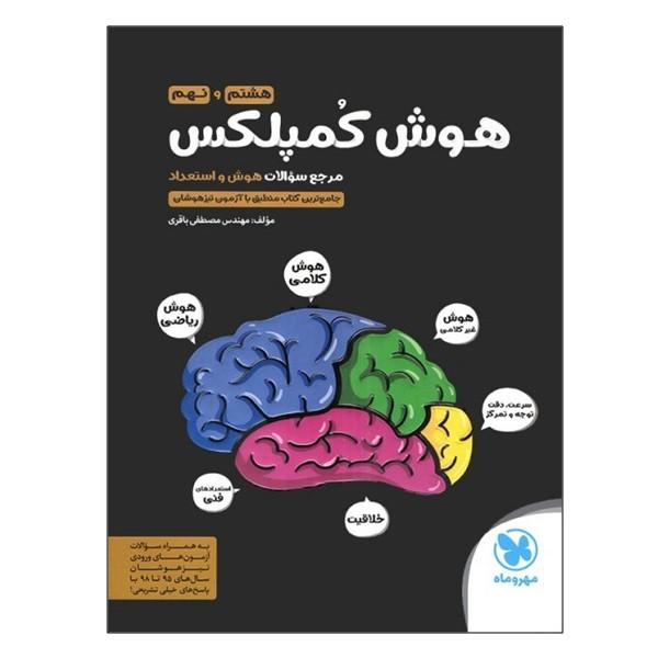 کتاب هوش کمپلکس هشتم و نهم اثر مهندس مصطفی باقری انتشارات مهر و ماه