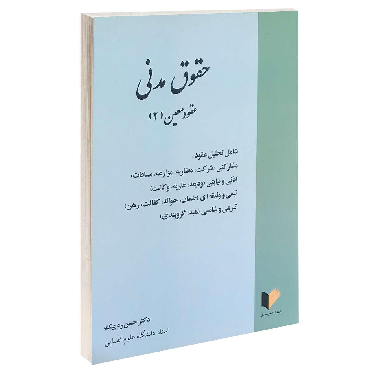 خرید                      کتاب حقوق مدنی عقود معین (2) اثر دکتر حسن ره پیک انتشارات خرسندی
