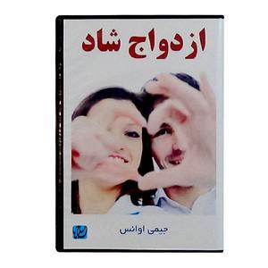 فیلم آموزش ازدواج شاد نشر مکتب تغییر چیتگرها