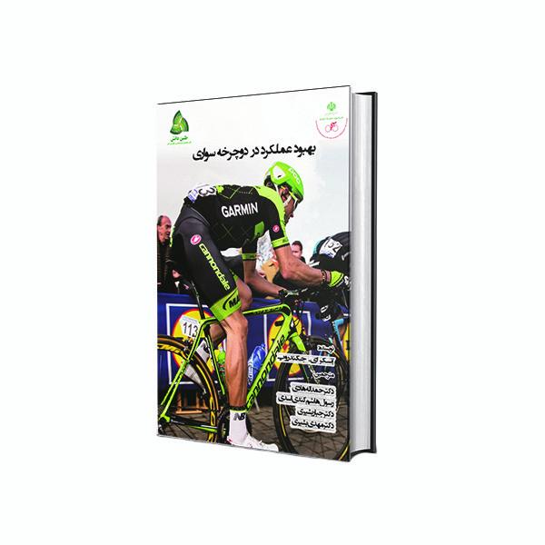 کتاب بهبود عملکرد در دوچرخه سواری اثر آسکر ای جکندروپ انتشارات طنین دانش