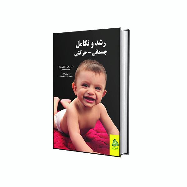 کتاب رشد و تکامل جسمانی-حرکتی اثر دکتر رحیم رمضانی نژاد و بینش بزرگ پور انتشارات طنین دانش
