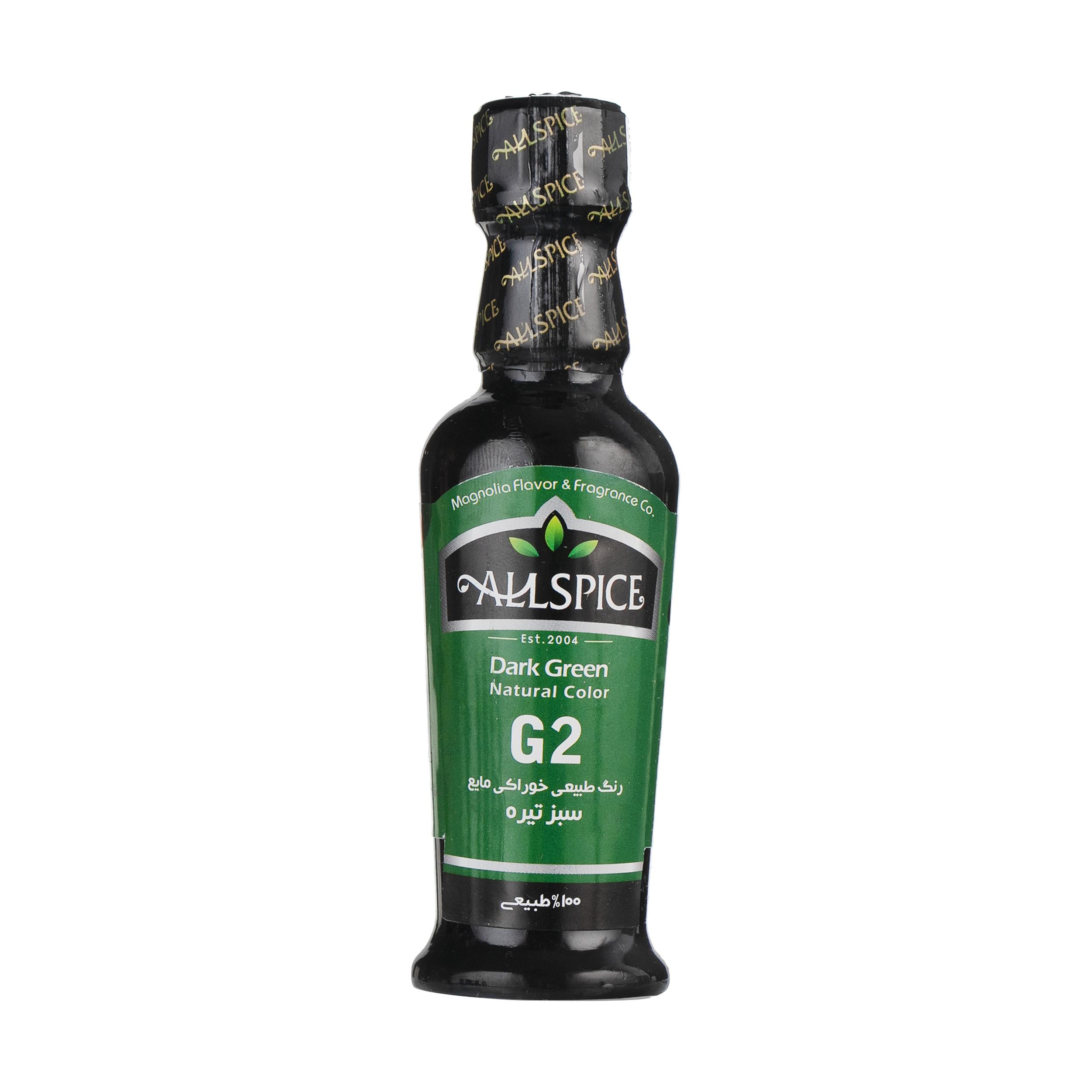 رنگ خوراکی سبز تیره آلس پایس مقدار 50 گرم