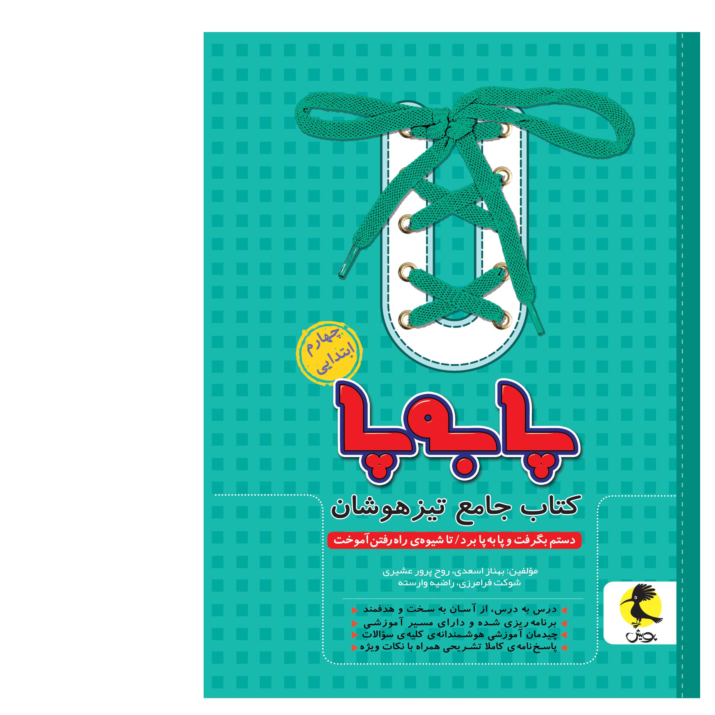 خرید                      کتاب جامع تیزهوشان پا به پای چهارم ابتدایی اثر جمعی از نویسندگان انتشارات پویش