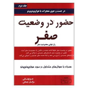 کتاب حضور در وضعیت صفر اثر جو ویتالی انتشارات کتیبه پارسی جلد دوم