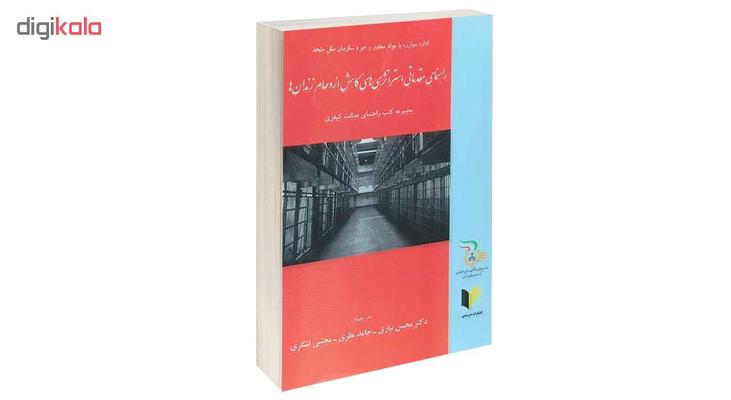 کتاب راهنمای مقدماتی استراتژی های کاهش ازدحام زندان ها اثر دکتر محسن نیازی و حامد نظری انتشارات خرسندی