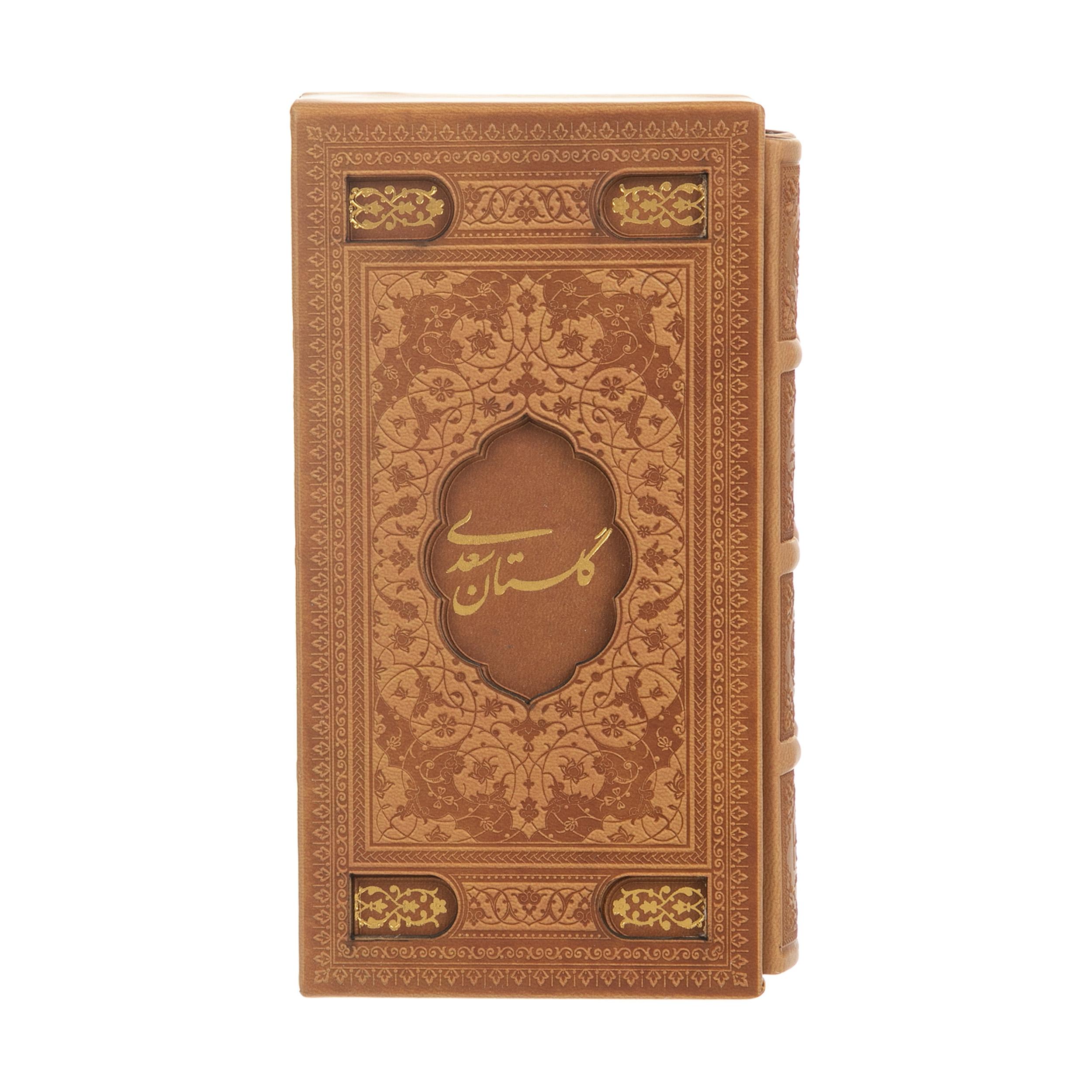 خرید                      کتاب گلستان و بوستان سعدی اثر سعدی شیرازی انتشارات نفیس نگار