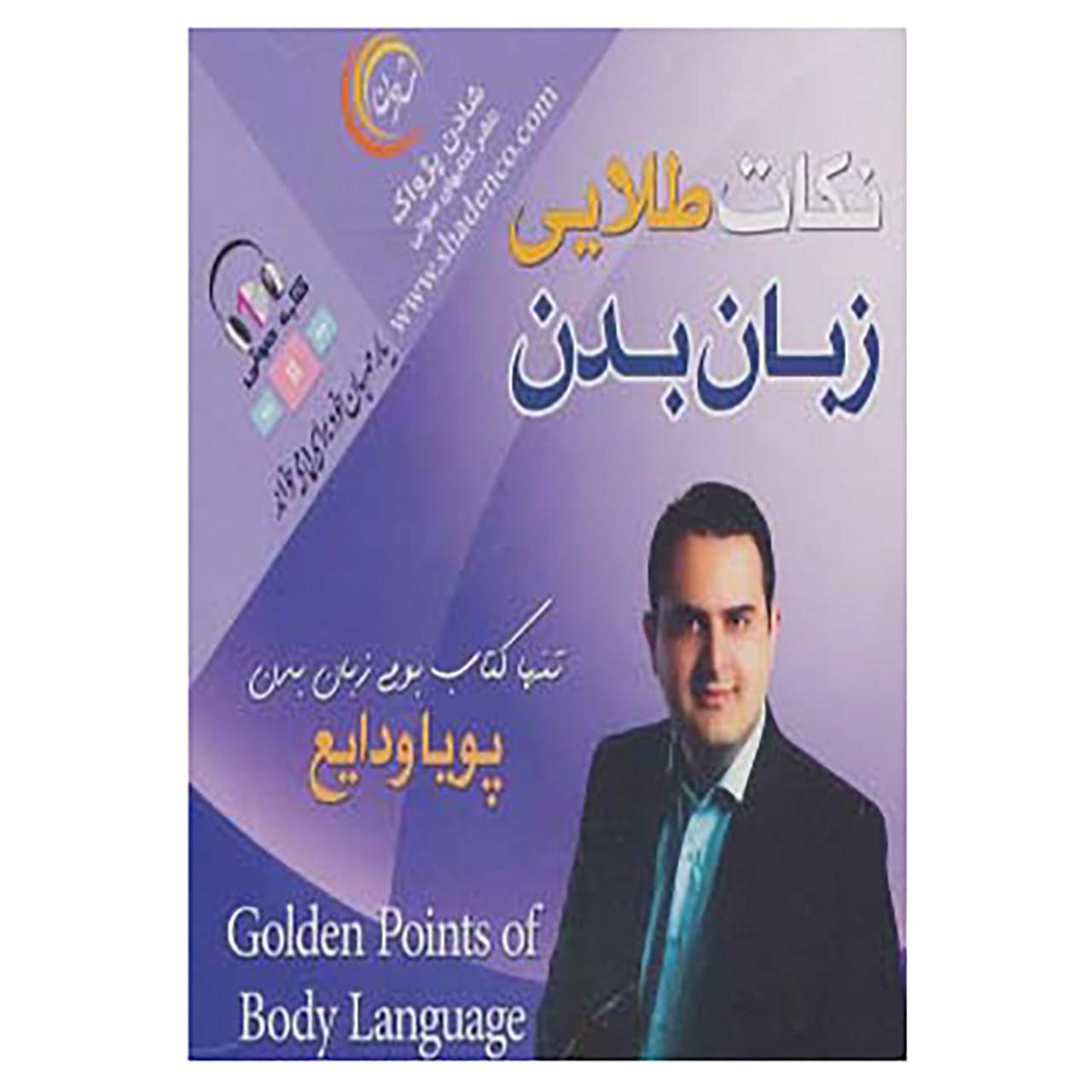 کتاب کتاب سخنگو نکات طلایی زبان بدن اثر پویا ودایع