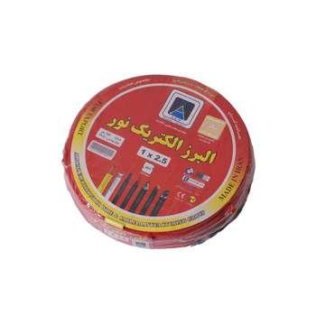 سیم برق افشان 1 در 2.5 البرز الکتریک نور  مدل 125
